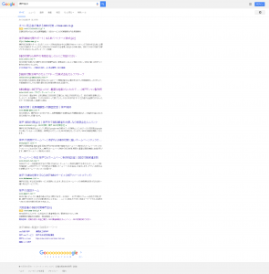 screencapture-www-google-co-jp-search-1463449854480